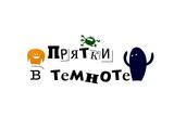 Квест ПРЯТКИ В ТЕМНОТЕ №1, фото №1